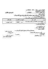 نجع حمادي لانتاج وتصنيع الاخشاب.doc