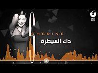 2014   شيرين عبد الوهاب  داء السيطرة.mp3