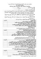 مقياس adhd للمدارس.doc