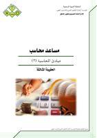 مبادئ المحاسبة 2.pdf