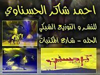 نغمة رنين_باسم الكربلائي بعنوان مجانينك.mp3