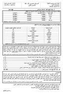 فرض محروس 21جدع علمي 2.pdf