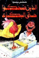 مصطفى محمود .. الذين ضحكوا حتى البكاء.pdf