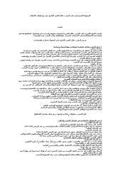 الضغوط الاستعمارية على المغرب خلال القرن التاسع عشر ومحاولات الإصلاح.doc