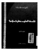 فلسفة العلوم بنظرة إسلامية