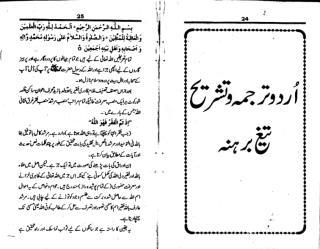 Taegh-e-Barhina.pdf