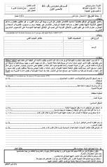 فرض محروس 11جدع علمي 1.pdf