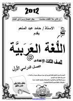 عربى كامل للصف الثالث الاغدادى الترم الاول من مناهج مصرية.pdf