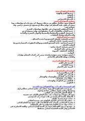 تلخيص لمدخلات و مخرجات التربية.docx