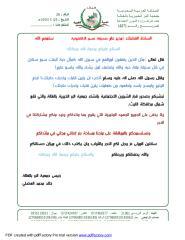 صحيفة عسير الالكترونية.pdf